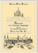 Russian as a foreign language. Stories for translation into Russian. Book 1 (levels B2–C2)
