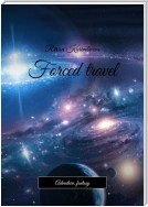 Forced travel. Adventure, fantasy