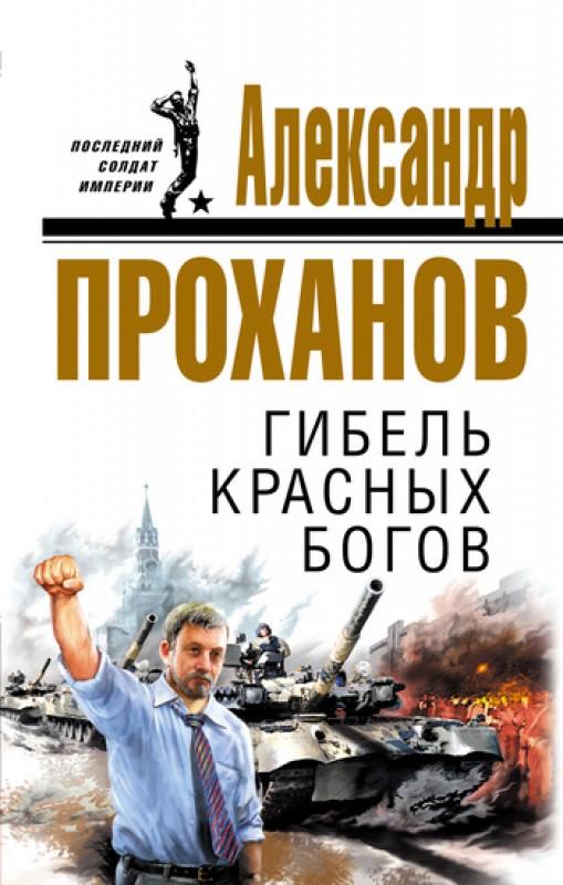 Виртуоз Проханов Скачать