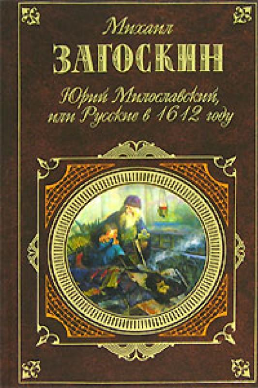 Загоскин М. Н. Юрий Милославский, или Русские в 1612 году