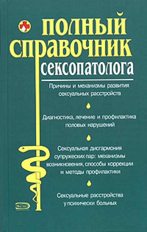 seksologiya-pod-nauch-red-d-n-isaeva