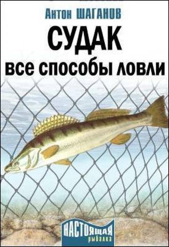 а шаганов мережи верши вентери и другие рыболовные ловушки