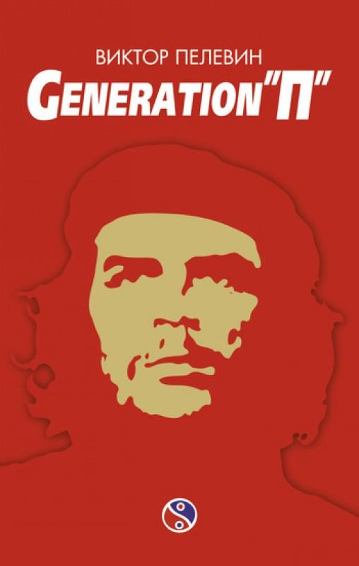Generation п 2011   фильмы