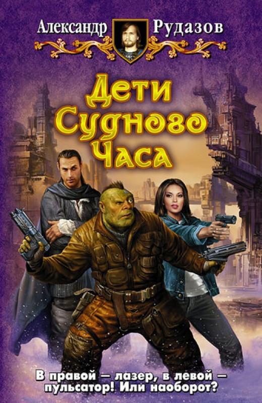 Война Колдунов Штурм Цитадели