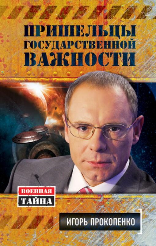 Прокопенко великие тайны книга