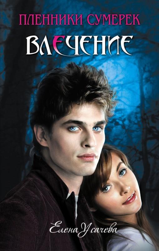 Книги Любовь И Вампиры
