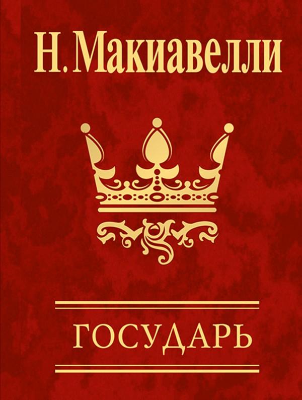 Макиавелли учение николо макиавелли о государстве и политике