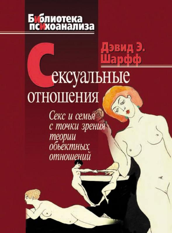 Секс В Человеческой Любви Читать Онлайн