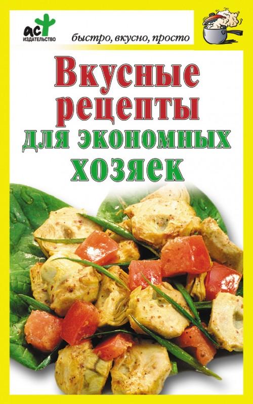 Вкусные и экономные рецепты с фото