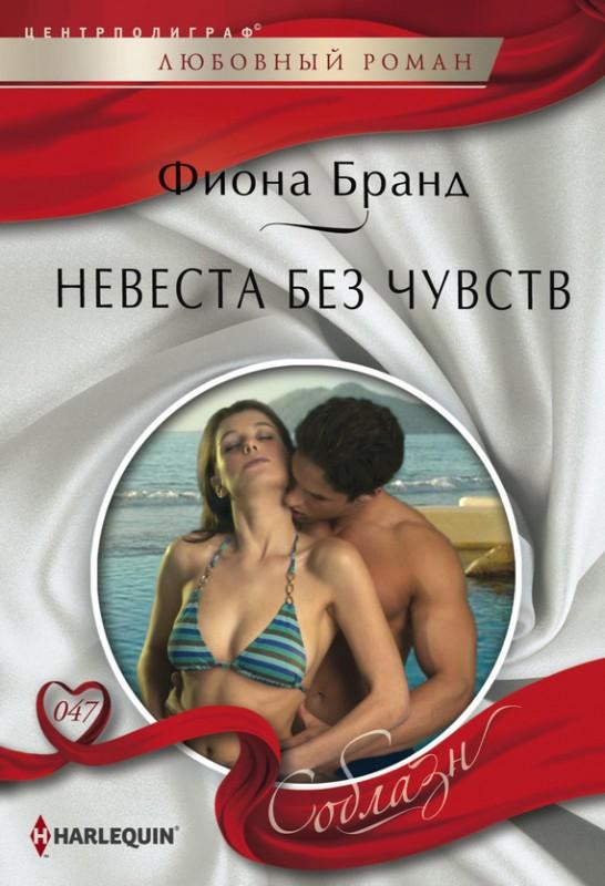 НЕВЕСТА БЕЗ ЧУВСТВ ФИОНА БРАНД СКАЧАТЬ БЕСПЛАТНО