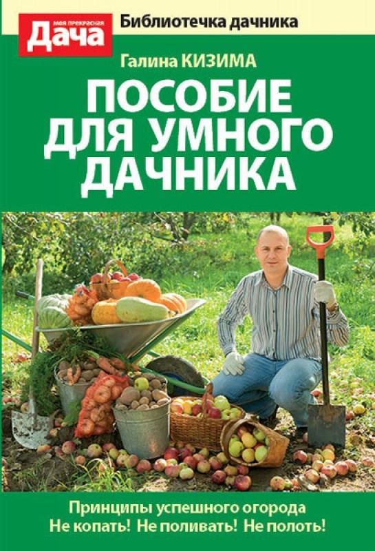 Галина кизима пособие для умного дачника видео