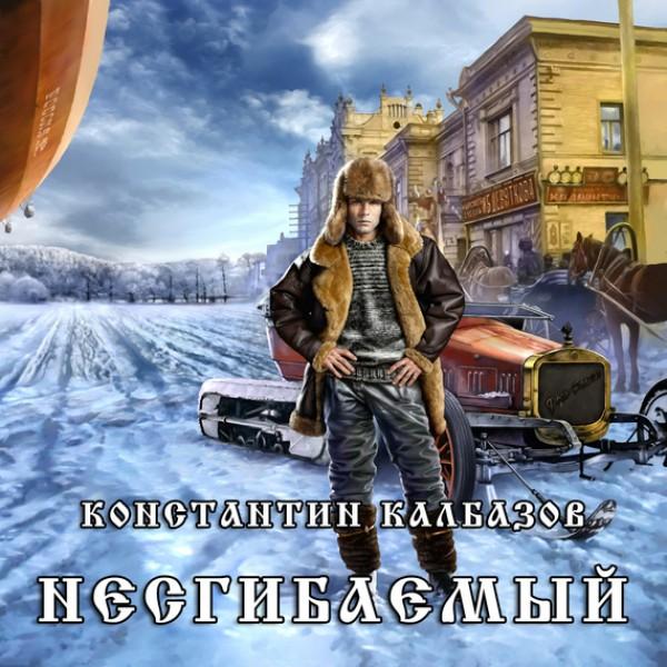 Константин Калбазов все книги скачать бесплатно 2 читать онлайн