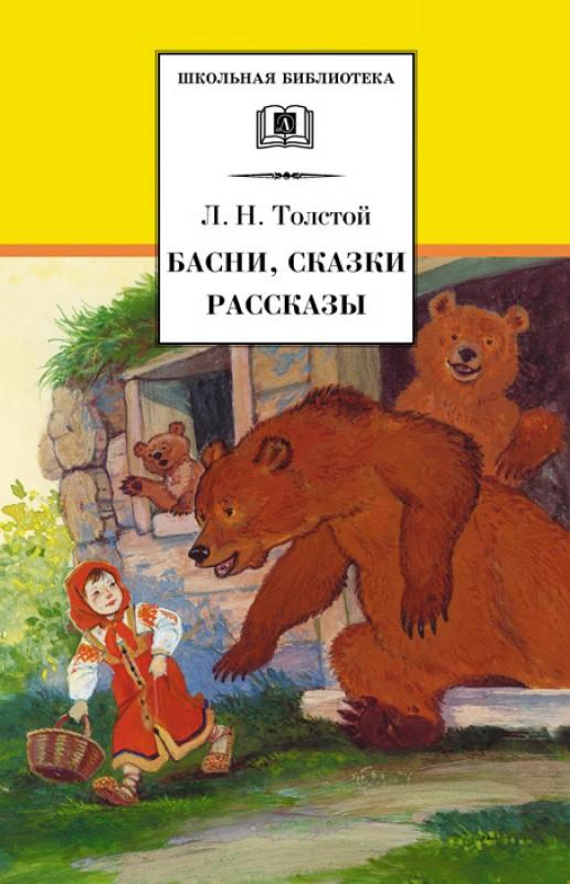 Великие книга для детей рассказы сказки басни толстой краткое содержание этот миг