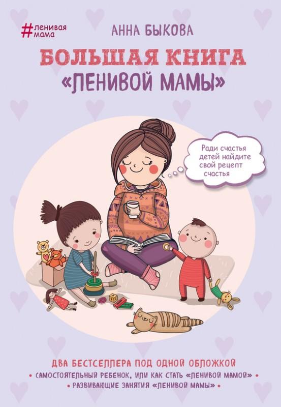Купить книгу развивающие занятия ленивой