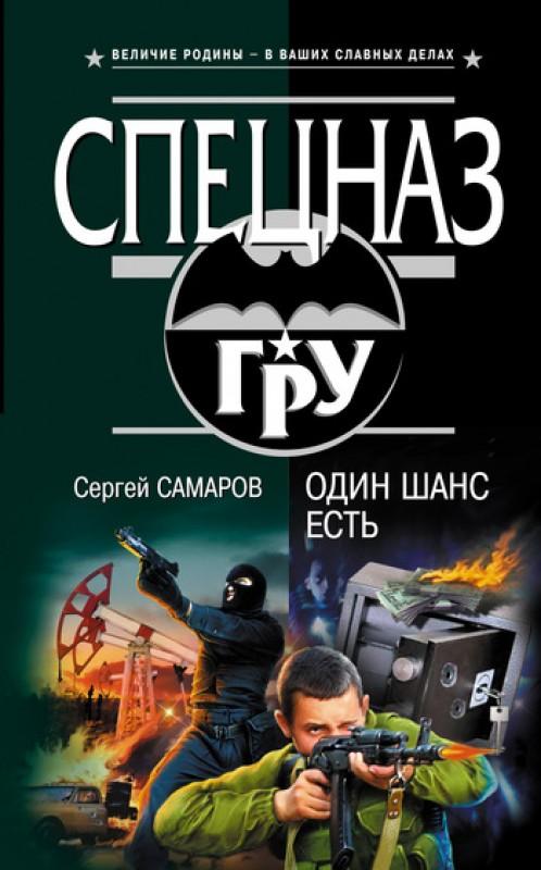 Сергей самаров один шанс есть вконтакте
