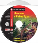 Легенды о Робин Гуде / Legends of Robin Hood